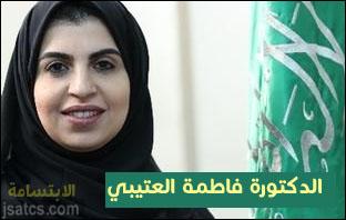 اسعار الولادة عند الدكتورة فاطمة العتيبي