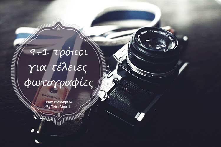 10-τρόποι-για-τέλειες-φωτογραφίες