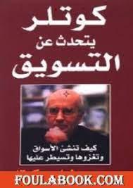 Marketing-translated-books-pdf-free