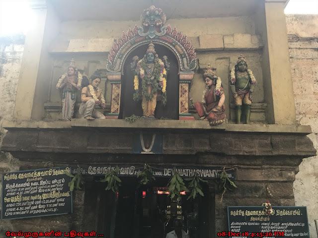 Thiruvaheendrapuram Temple