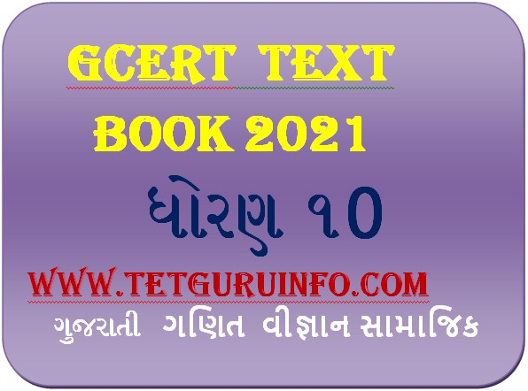 Online Education std 10 GCERT Text book 2021 Download