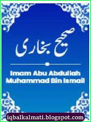 Sahih Bukhari Urdu PDF