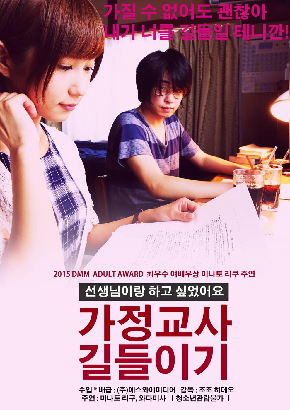 [ญี่ปุ่น 18+] Kinky Spiral (2016) 가정교사 길들이기 [Soundtrack ไม่มีบรรยายไทย]