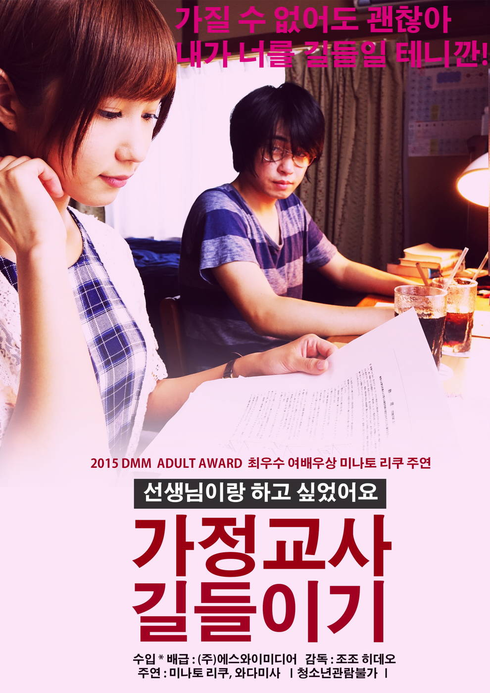 Kinky Spiral (2016) 가정교사 길들이기 [ญี่ปุ่น 18+] [Soundtrack ไม่มีบรรยายไทย]