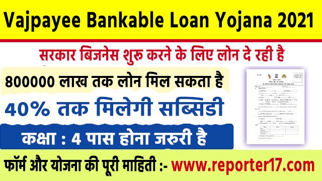 Vajpayee Bankable Loan Yojana 2021