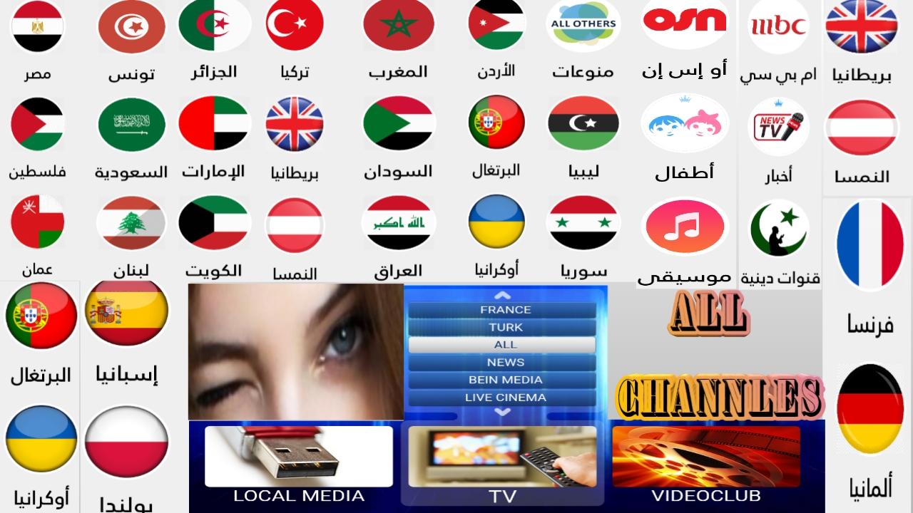 الالاف هنا من القنوات العالمية والعربية والرياضية لأجل عينيك فقط