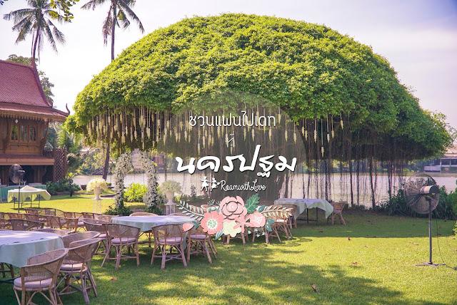 review, คาเฟ่, ทริป, ที่เดท, เที่ยวไทย, นครปฐม, ร้านกาแฟ, รีวิว,