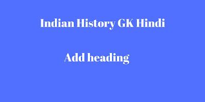 Indian history gk in hindi pdf download free 2017