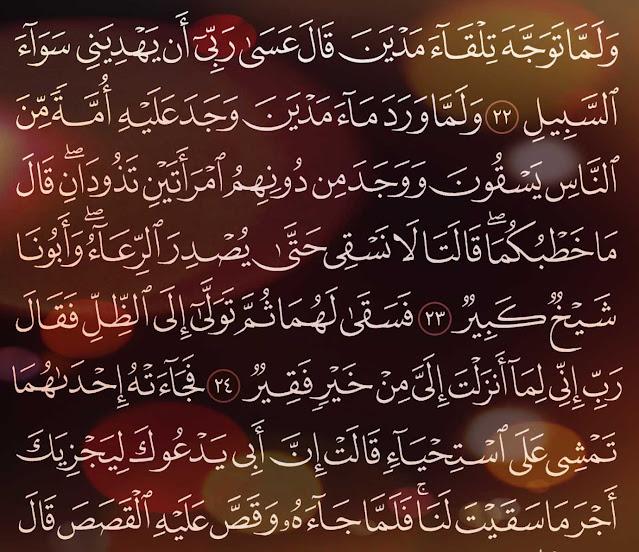 شرح وتفسير سورة القصص Surah AlQasas  من الآية 22 إلى ألاية 28