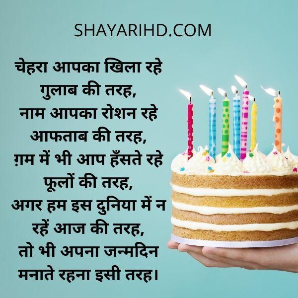 Happy Birthday Shayari 2021 in Hindi