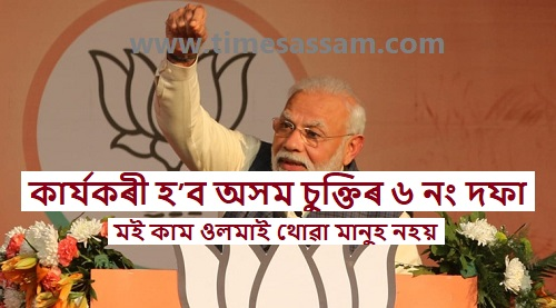 assam accord clause 6 will be implement soon pm modi