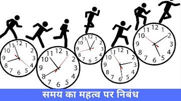 समय ही जीवन है पर निबंध  Essay on Value of Time in Hindi