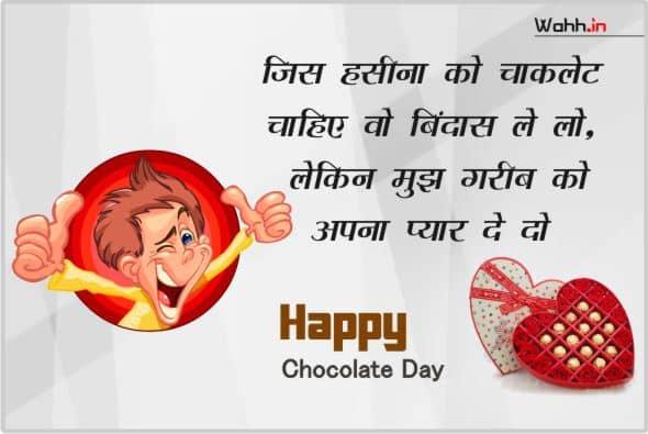 Chocolate Day Shayari for Whatsapp