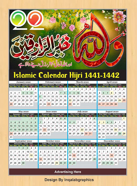 Free Printable Islamic Hijri Calendar Templates 2020 Cdr and PDf file Download - Computerartist