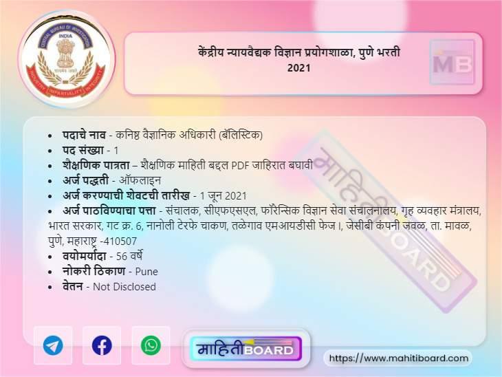 CFSL Pune Bharti 2021