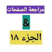 اختبار القريب والبعيد لحفظ القرآن الكريم ومراجعته من(٣٨٩- ٤٠١) + ج ١٨