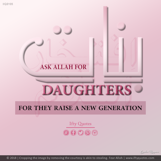 Ifty Quotes | Ask Allah for daughters for they raise a new generation | Iftikhar Islam