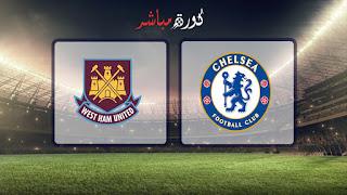 مشاهدة مباراة تشيلسي ووست هام يونايتد بث مباشر 08-04-2019 الدوري الانجليزي