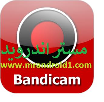 تحميل برنامج Bandicam تصوير الشاشة فيديو وازالة العلامة المائية من الفيديو احدث اصدار برابط تحميل مباشر 2020 مجانا