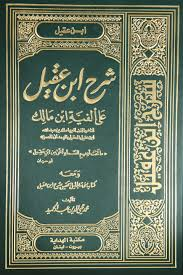 Silsilah Sanad Guru Imam Ibnu Malik Pengarang Kitab Al-Fiyyah