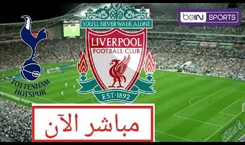 مشاهدة مباراة ليفربول وتوتنهام دوري أبطال أوروبا tottenham vs liverpool