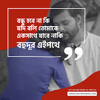 Bondhu By Rupak Tiary Lyrics