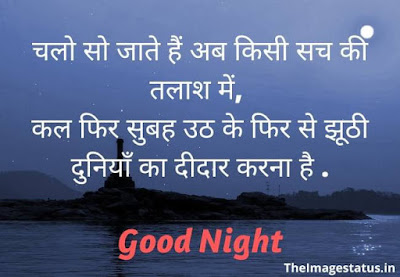 Good night love images with quotes in hindi