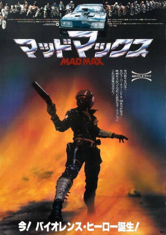 Mad Max Movie Poster, Japan 1979