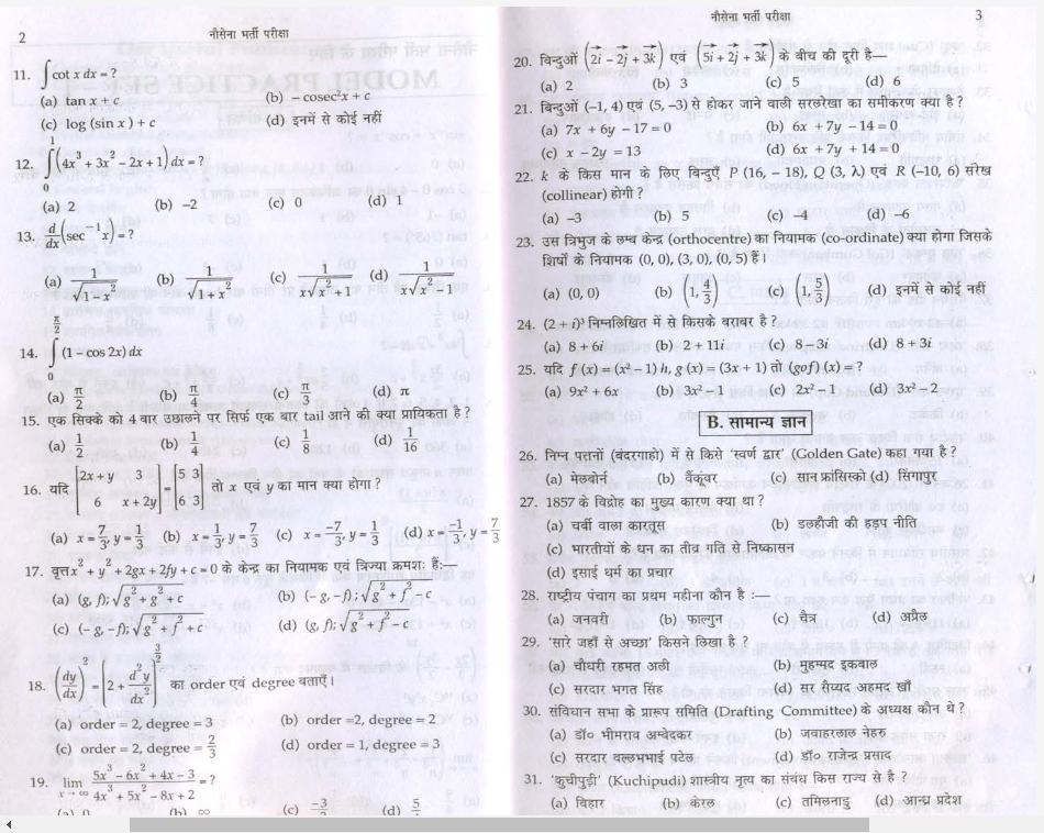 Download PDF Formate for Indian Navy SSR Question Paper in hindi