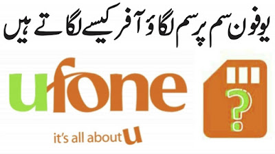 Ufone sim lagao offer 2020