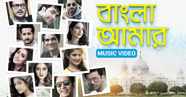 Ei Bangla Aamar Hashbe Abar Lyrics - Shashwat Singh x Nikhita Gandhi