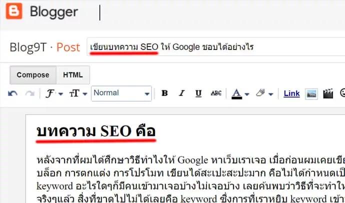 บทความ SEO คืออะไร