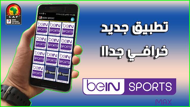 تحميل تطبيق Msila tv sport البسيط لمشاهدة جميع قنوات العالم المشفرة مجانا على أحهزة الاندرويد