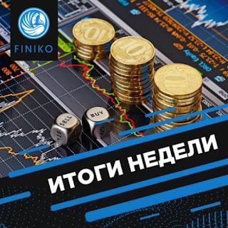 Финико отзыв - недельный отчет