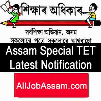 Assam Special TET For SSA Contractual Employees 2020