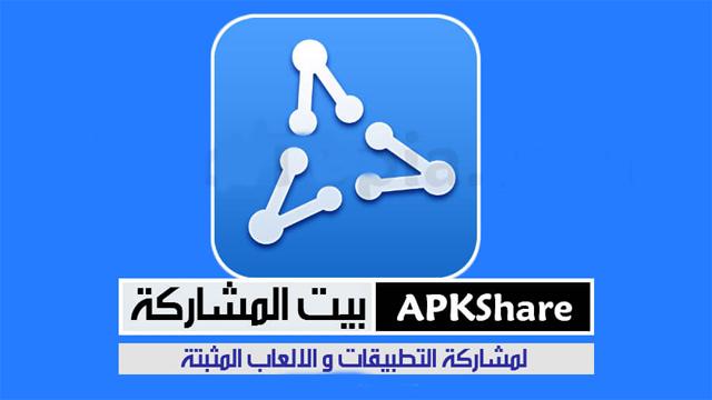 برنامج بيت المشاركة,تطبيق بيت المشاركة,تطبيق APKShare  ,برنامج APKShare  ,تنزيل برنامج بيت المشاركة,تنزيل برنامج APKShare  ,تنزيل تطبيق بيت المشاركة,تنزيل تطبيق APKShare ,تحميل تطبيق APKShare  ,تحميل تطبيق بيت المشاركة,