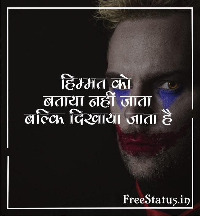 Himmat-Ko-Bataaya-Nahi-Jaata