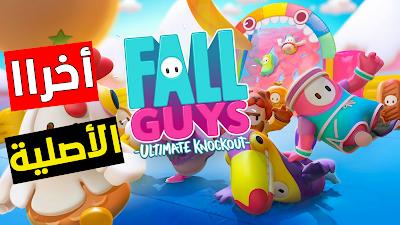 رسميا تحميل لعبة Soda Guys شبيهة Fall Guys بحجم صغير 70 ميجا
