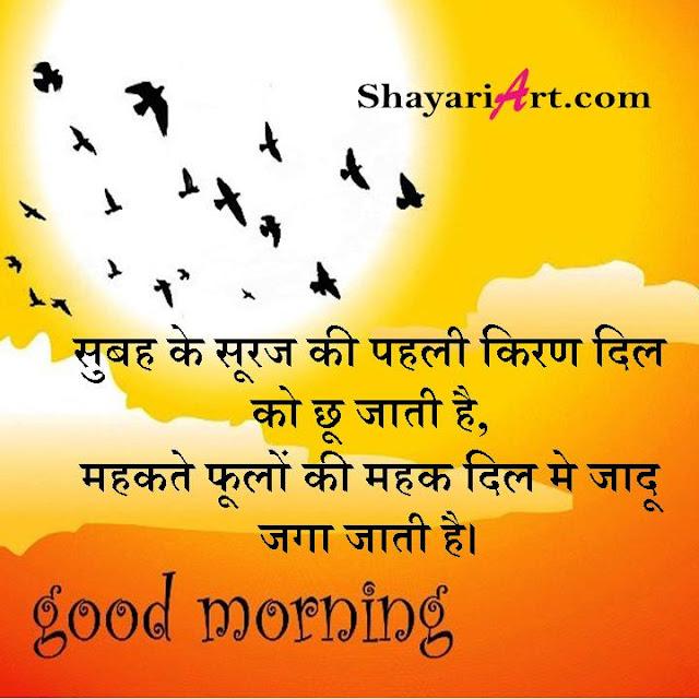 good morning shayari, status, शुभ प्रभात स्टेटस