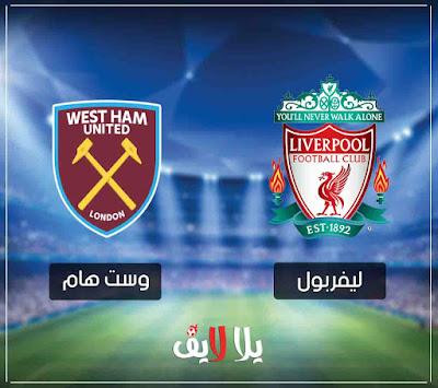 رابط بث مباشر مشاهدة مباراة ليفربول ووست اليوم هام لايف 4-2-2019 في الدوري الانجليزي