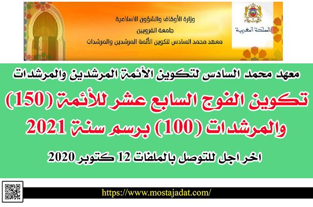 معهد محمد السادس لتكوين الأئمة المرشدين والمرشدات: تكوين الفوج السابع عشر للأئمة (150) والمرشدات (100) برسم سنة 2021