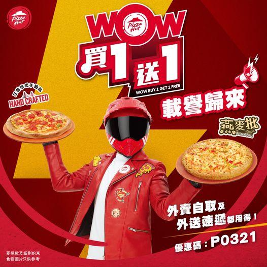 Pizza Hut: 買⼀送一優惠碼「P0321」