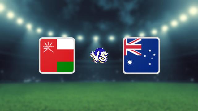 نتيجة مباراة عمان وأستراليا اليوم 07-10-2021 في التصفيات الاسيويه المؤهله لكاس العالم
