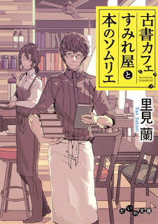 [Novel] 古書カフェすみれ屋と本のソムリエ [Kosho Cafe Sumire Ya to Hon No Sommelier], manga, download, free