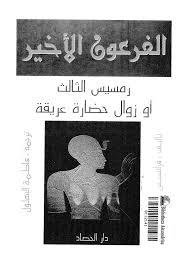 كتاب الفرعون الأخير فرانسيس فيفر