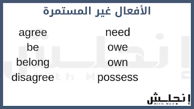 أفعال أخرى - شرح المضارع المستمر - الأفعال غير المستمرة Stative verbs