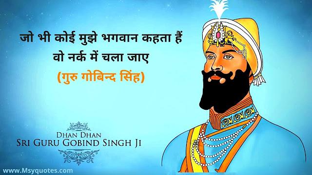 Guru Gobind Singh Jayanti 2021 Photo