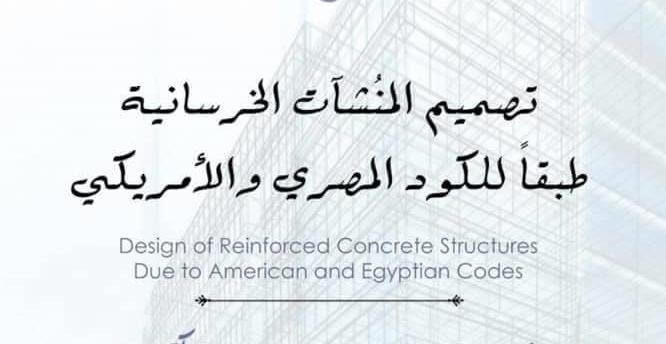 تحميل مذكرة شرح تصميم المنشآت الخرسانية طبقا للكود المصري والامريكي pdf  | للمهندس حاتم البدري , اكاديمية الدارين النسخة الاصلية والمعدلة | Design Of Reinforced Concrete Structures Duo To American And Egyptian Codes