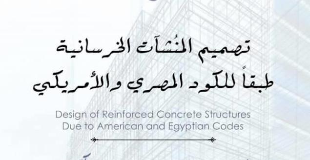 تحميل مذكرة شرح تصميم المنشآت الخرسانية طبقا للكود المصري والامريكي pdf    للمهندس حاتم البدري , اكاديمية الدارين النسخة الاصلية والمعدلة   Design Of Reinforced Concrete Structures Duo To American And Egyptian Codes