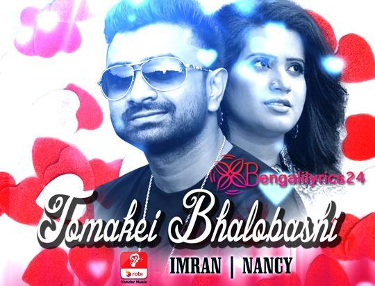 Tomakei Bhalobashi - Imran & Nancy